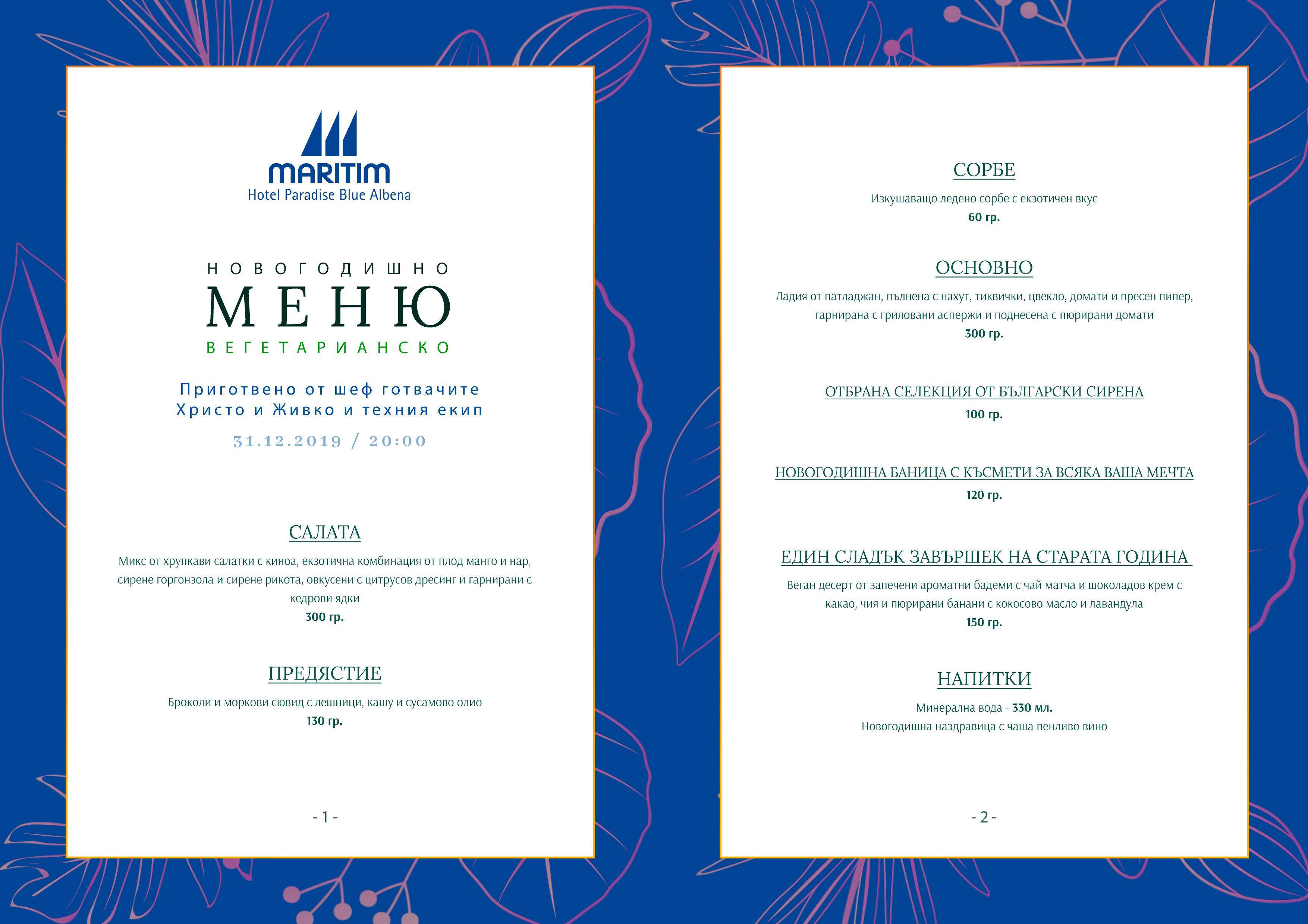 Вегитарианско Новогодишно Меню за Maritim Paradise Blue Hotel Albena 5*