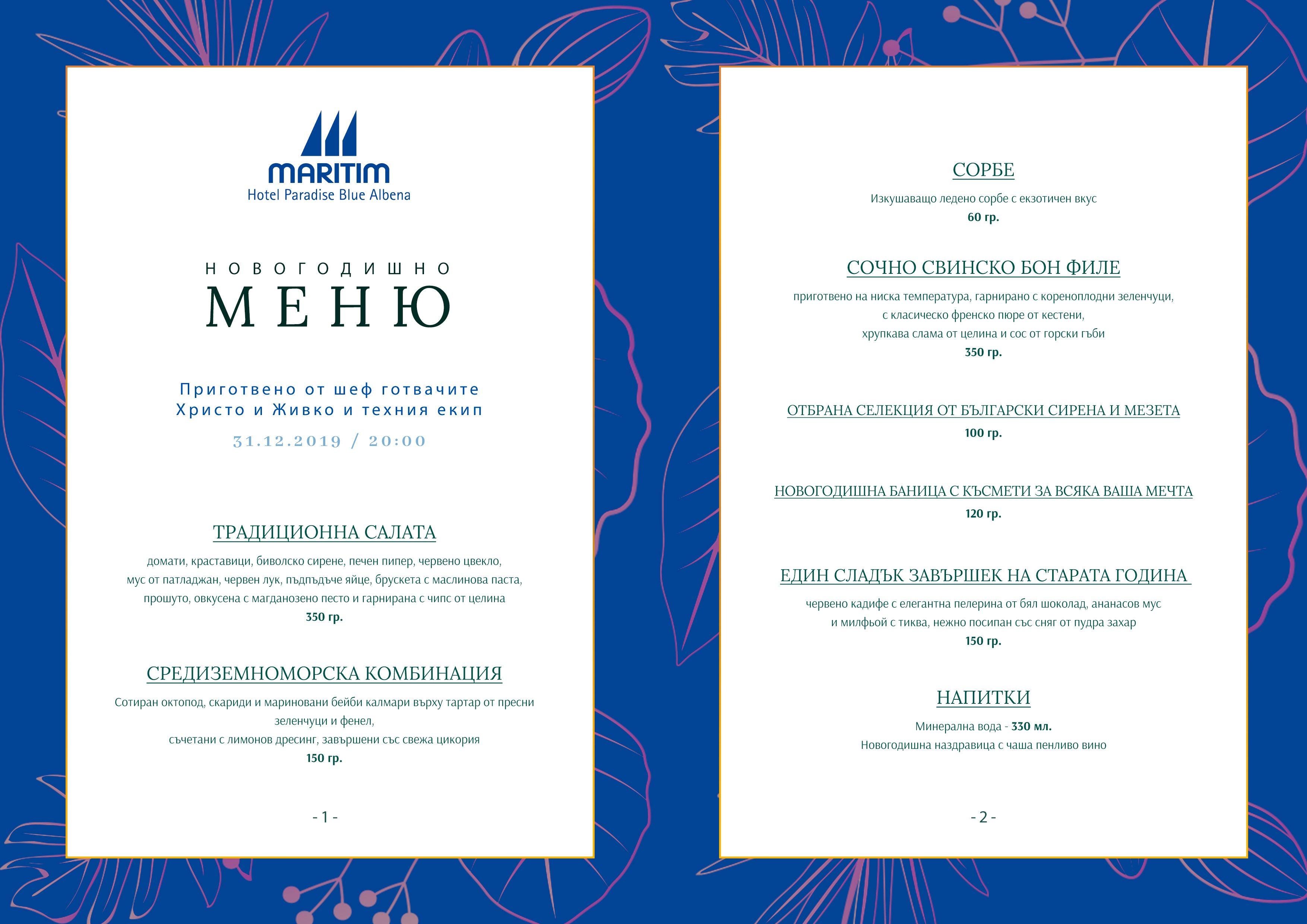 Новогодишно Меню за Maritime Paradise Blue Hotel Albena 5*